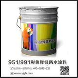 951/991彩色弹性防水涂料