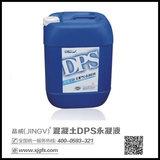 DPS混凝土永凝液
