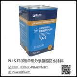PU-S环保型单组份聚氨酯防水涂料